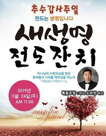 2019-새생명-천국잔치-초청장1.jpg