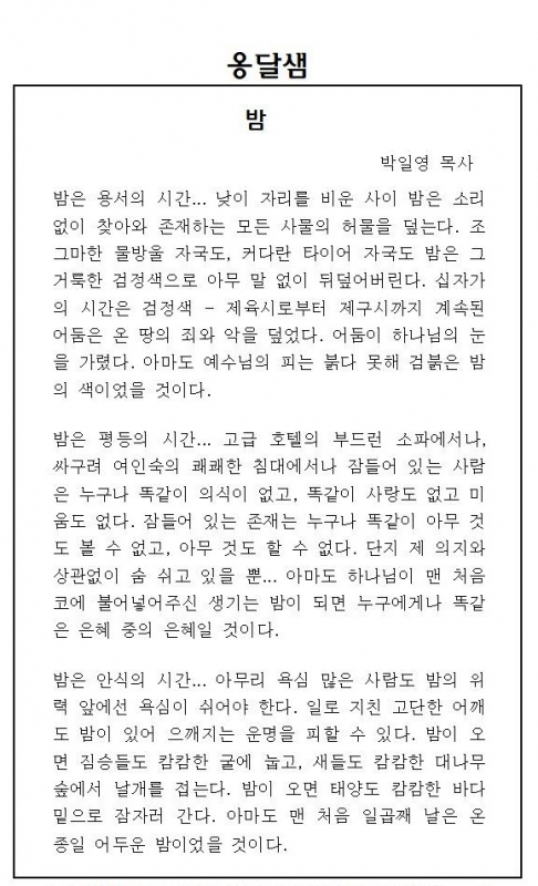 112419-2 추수감사주일 새생명 천국잔치001.jpg