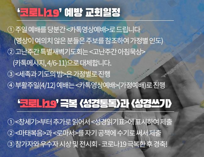 나성한인연합장로교회-골드-팝업-예방.jpg