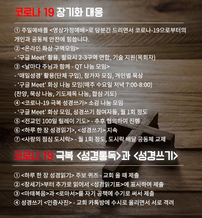 나성한인연합장로교회-팝업디자인0805.jpg